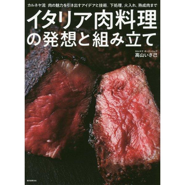 イタリア肉料理の発想と組み立て-カルネヤ流肉の魅力を引き出すアイデアと技術。下処理、火入れ、熟成肉まで [単行本]