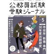 受験ジャーナル 31年度試験対応 Vol.5 [単行本]