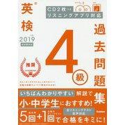 2019年度 英検4級過去問題集(英検過去問題集) [全集叢書]
