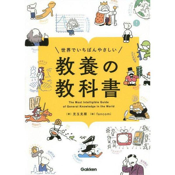 世界でいちばんやさしい教養の教科書 [単行本]