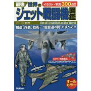 最強 世界のジェット戦闘機図鑑 [単行本]