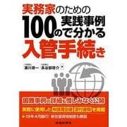 実務家のための 100の実践事例で分かる入管手続き [単行本]