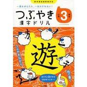 つぶやき漢字ドリル 小学3年生-一度おぼえたら、一生わすれない! [単行本]