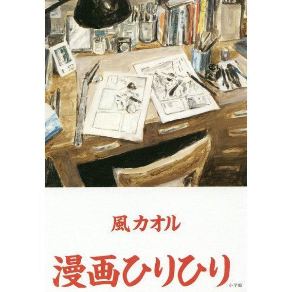 漫画ひりひり [単行本]