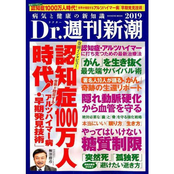 Dr.週刊新潮 2019(新潮ムック) [ムックその他]