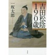 吉田松陰190歳 [単行本]