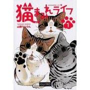 猫まみれライフ 1 [単行本]