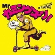 Mr カミングスーン! 1ST IMPACT