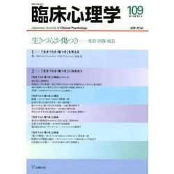 臨床心理学 Vol.19No.1 [単行本]