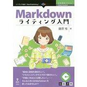 Markdownライティング入門  (技術書典SERIES) [単行本]