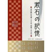 漱石の記憶-夏目漱石生誕150年没後100年 2016・2017夏目漱石記念年 [単行本]