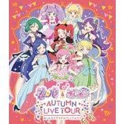 プリパラ&キラッとプリ☆チャンAUTUMN LIVE TOUR み~んなでアイドルやってみた!