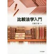 比較法学入門 [単行本]