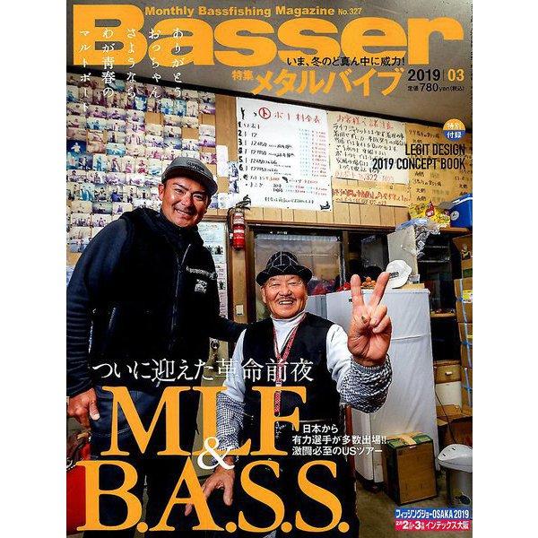 Basser (バサー) 2019年 03月号 [雑誌]