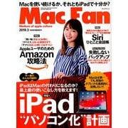 Mac Fan (マックファン) 2019年 03月号 [雑誌]