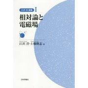 江沢洋選集〈2〉相対論と電磁場 [全集叢書]