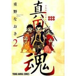 真田魂 2(ヤングアニマルコミックス) [コミック]