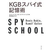 KGBスパイ式記憶術 [単行本]