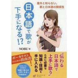 日本語で歌が下手になる!?―意外と知らない、歌と日本語の関係性 [単行本]