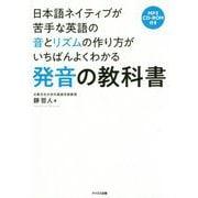 日本語ネイティブが苦手な英語の音とリズムの作り方がいちばんよくわかる発音の教科書 [単行本]