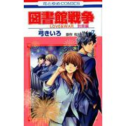 図書館戦争LOVE&WAR 別冊編 7(花とゆめCOMICS) [コミック]