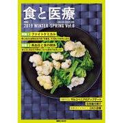 食と医療 Vol.8 (2019WINTER-SPRING)-学術誌(講談社MOOK) [ムックその他]