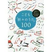 こども「折々のうた」100―10歳から読みたい日本詩歌の決定版! [単行本]