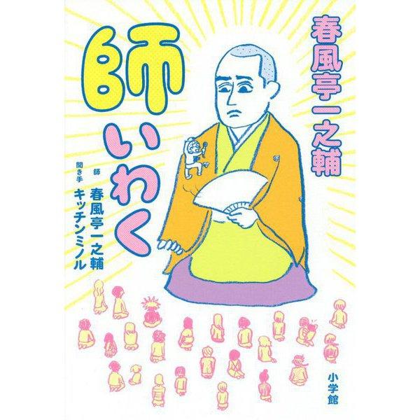 春風亭一之輔 師いわく [単行本]