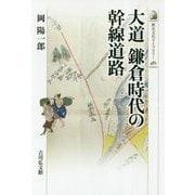 大道 鎌倉時代の幹線道路(歴史文化ライブラリー〈481〉) [全集叢書]