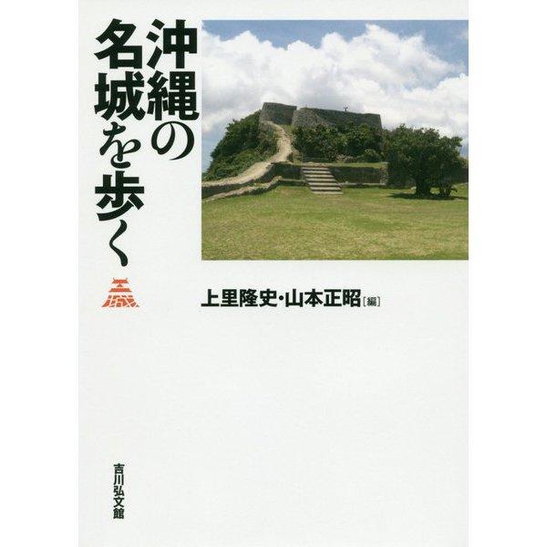 沖縄の名城を歩く [単行本]