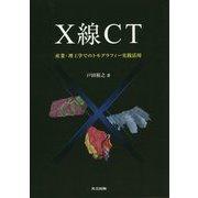 X線CT―産業・理工学でのトモグラフィー実践活用 [単行本]