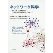 ネットワーク科学―ひと・もの・ことの関係性をデータから解き明かす新しいアプローチ [単行本]
