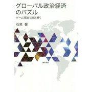 グローバル政治経済のパズル―ゲーム理論で読み解く [単行本]