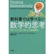 教科書では学べない数学的思考―「ウーン!」と「アハ!」から学ぶ [単行本]