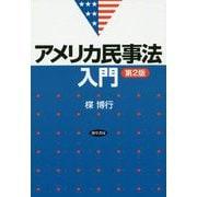 アメリカ民事法入門 第2版 [単行本]