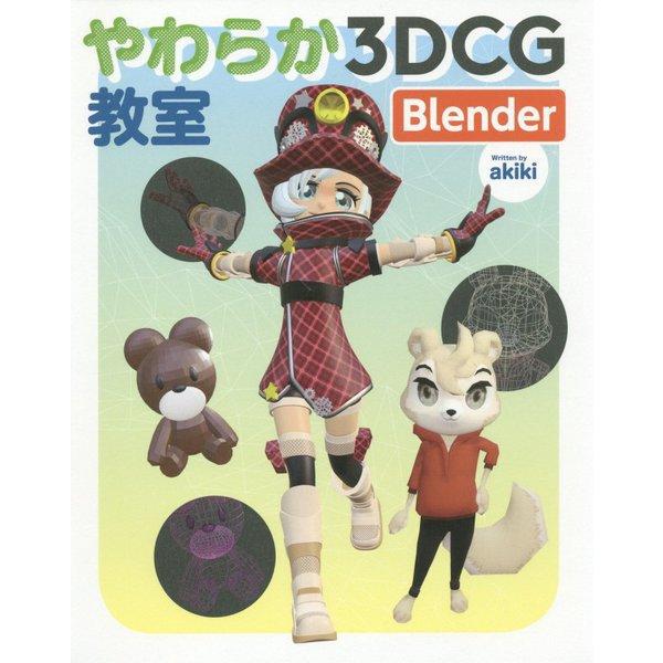 やわらか3DCG教室 Blender [単行本]