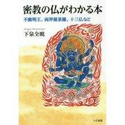 密教の仏がわかる本―不動明王、両界曼荼羅、十三仏など [単行本]