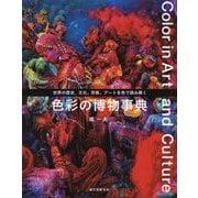 色彩の博物事典―世界の歴史、文化、宗教、アートを色で読み解く [単行本]