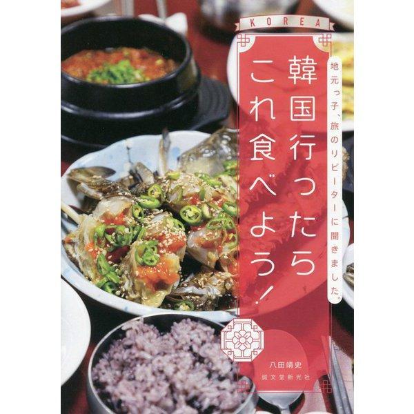 韓国行ったらこれ食べよう!―地元っ子、旅のリピーターに聞きました。 [単行本]