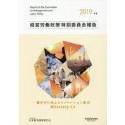 経営労働政策特別委員会報告〈2019年版〉働きがい向上とイノベーション創出 by Society 5.0 [単行本]