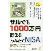 サルでも1000万円貯まる「つみたてNISA」 [単行本]