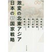 激変の北東アジア 日本の新国家戦略 [単行本]