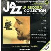 ジャズ・LPレコード・コレクション 61-隔週刊