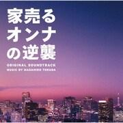 家売るオンナの逆襲 オリジナル・サウンドトラック