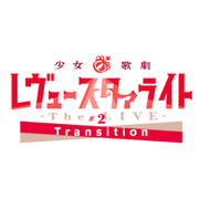 少女☆歌劇 レヴュースタァライト -The LIVE-#2 Transition