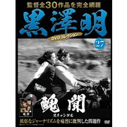 黒澤明DVDコレクション [雑誌]