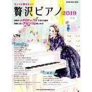 ちょっと弾きたい!贅沢ピアノ 2019 (シンコー・ミュージックMOOK) [ムックその他]