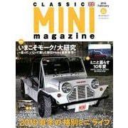 クラシックミニマガジン Vol.53 (メディアパルムック) [ムック・その他]