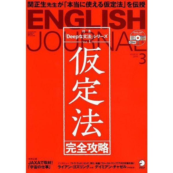 ENGLISH JOURNAL (イングリッシュジャーナル) 2019年 03月号 [雑誌]