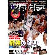 月刊 バスケットボール 2019年 03月号 [雑誌]